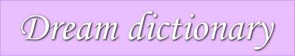 夢理の夢キーワード辞典